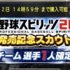【プロスピA】プロスピ2019発売記念スカウト!