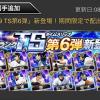 【プロスピA】TS6弾!表ステ早見表
