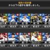 【プロスピA】ついに12球団勢ぞろい!!
