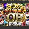 【プロスピA】外国人OB登場!! 表ステ早見表