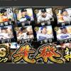 【プロスピA】2019 Season2 表ステ早見表 Vol.6【先発2】