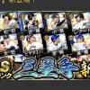【プロスピA】2019 Season2 表ステ早見表 Vol.7【三塁手】