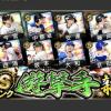 【プロスピA】2019 Season2 表ステ早見表 Vol.9【遊撃手】