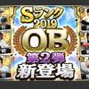 【プロスピA】OB 表ステ早見表 第2弾【2019】