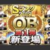 【プロスピA】OB 表ステ早見表 第1弾【2019】