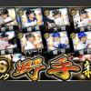 【プロスピA】2019 Season2 表ステ早見表 Vol.10【野手】