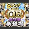 【プロスピA】OB 表ステ早見表 第4弾【2019】
