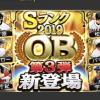 【プロスピA】OB 表ステ早見表 第3弾【2019】